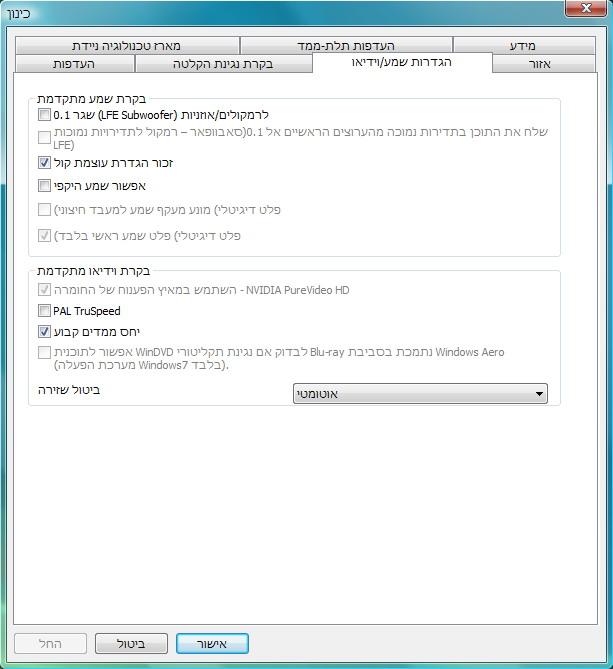 Corel WinDVD setup audio%20video%20setup תצורת הגדרות שמע/וידיאו