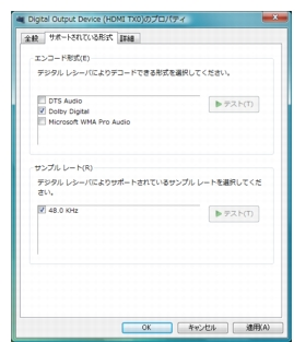 Corel WinDVD bd audio%202 BD ROM のデジタル オーディオ出力