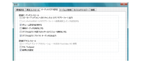 Corel WinDVD bdavsetup オーディオ設定