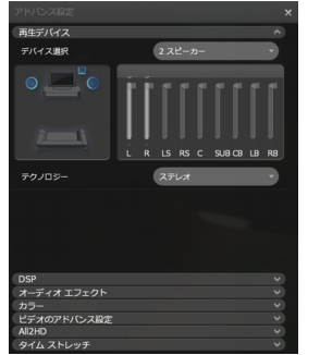 Corel WinDVD enhancements playback%20device 再生デバイスの設定