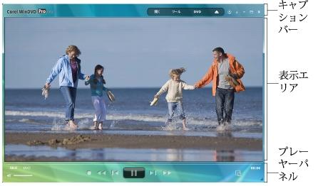 Corel WinDVD main window インタフェースの基本