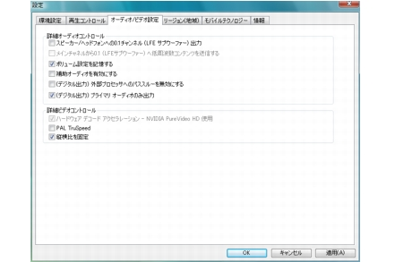 Corel WinDVD setup audio%20video%20setup オーディオ/ビデオの設定