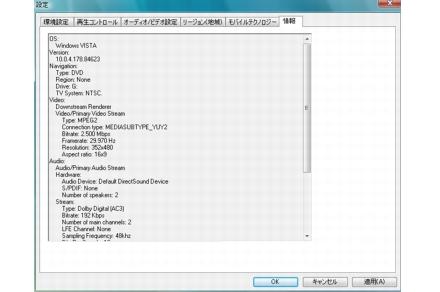 Corel WinDVD setup information 情報の表示