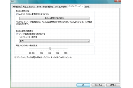 Corel WinDVD setup mobile%20technology%20pack モバイルテクノロジーの設定