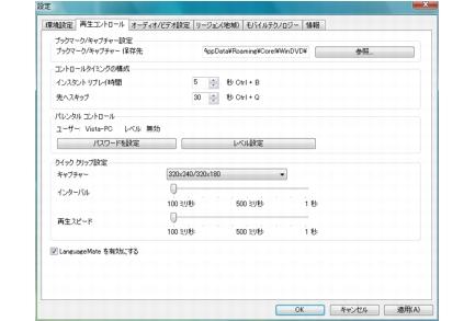 Corel WinDVD setup playback%20control 再生コントロールの設定