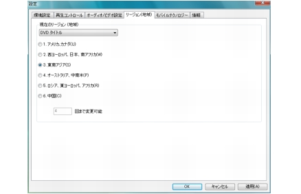 Corel WinDVD setup region リージョンの設定