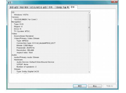Corel WinDVD setup information 정보 보기