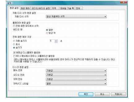 Corel WinDVD setup preferences 환경 설정 구성하기