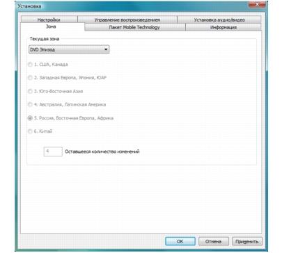 Corel WinDVD setup region Конфигурация настроек зоны