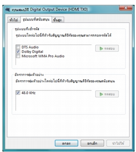 Corel WinDVD bd audio%202 เอาต์พุตเสียงดิจิตอลสำหรับ BD ROM