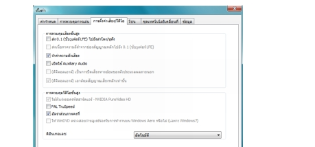 Corel WinDVD bdavsetup การตั้งค่าเสียง