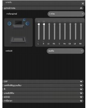Corel WinDVD enhancements playback%20device การตั้งค่า อุปกรณ์การเล่น