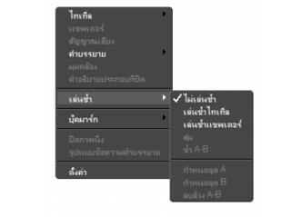 Corel WinDVD rightclick menu แผงเครื่องเล่น