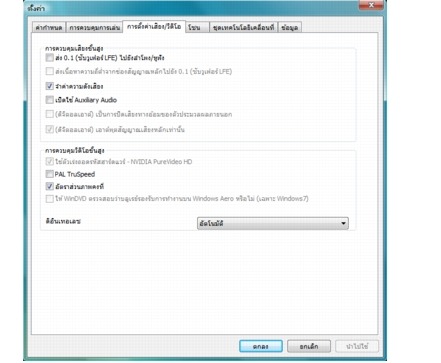 Corel WinDVD setup audio%20video%20setup การตั้งค่าเสียง/วิดีโอ