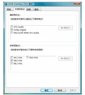 Corel WinDVD bd audio%202 BD ROM 的数字音频输出