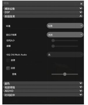 Corel WinDVD enhancements audio%20effect 设置音频效果