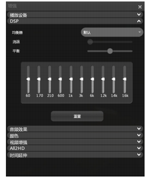 Corel WinDVD enhancements dsp 设置 DSP