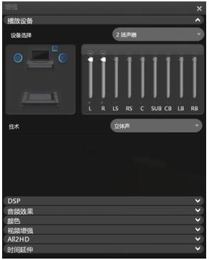 Corel WinDVD enhancements playback%20device 设置播放设备