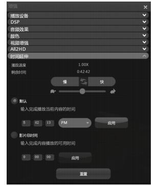 Corel WinDVD enhancements time%20stretch 使用时间延伸