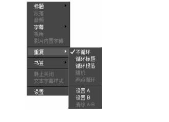 Corel WinDVD rightclick menu 播放器面板