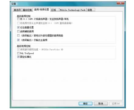 Corel WinDVD setup audio%20video%20setup 配置音频/视频设置