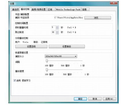 Corel WinDVD setup playback%20control 配置播放控制