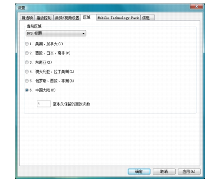 Corel WinDVD setup region 配置区域设置