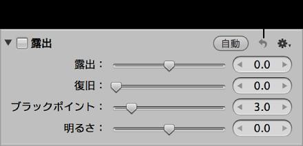 図。 「露出」調整の「リセット」ボタン。
