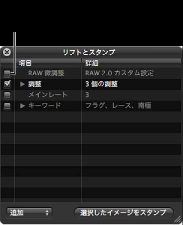図。 選択が解除されている「調整」を除くすべてのチェックボックスが表示されている「リフトとスタンプ HUD」。
