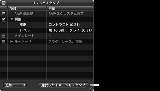 図。 「選択したイメージにスタンプ」ボタンが表示されている「リフトとスタンプ HUD」。