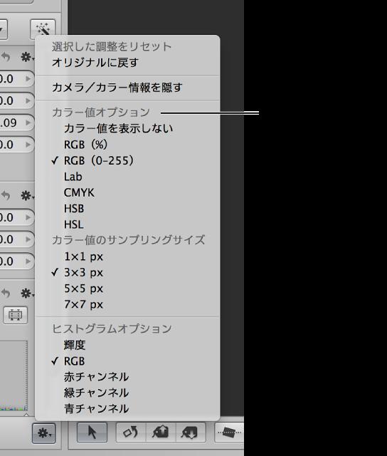 図。 カラー値オプションが表示されている調整アクションのポップアップメニュー。
