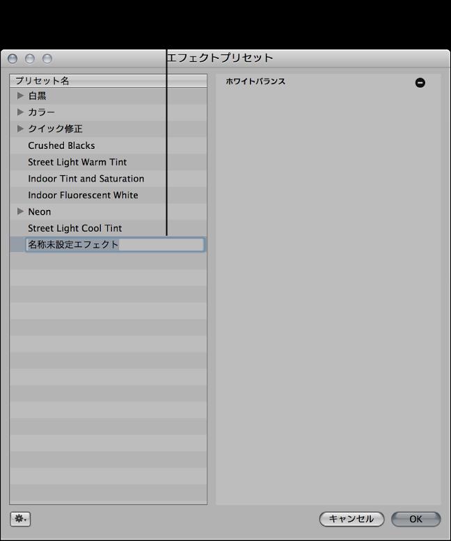 図。 名称未設定の新しいプリセットが表示されている「調整プリセット」ダイアログ。