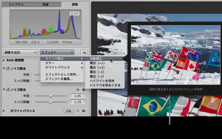 図。 エフェクトオプションとイメージに適用されたエフェクトのプレビューが表示されている「エフェクト」ポップアップメニュー。