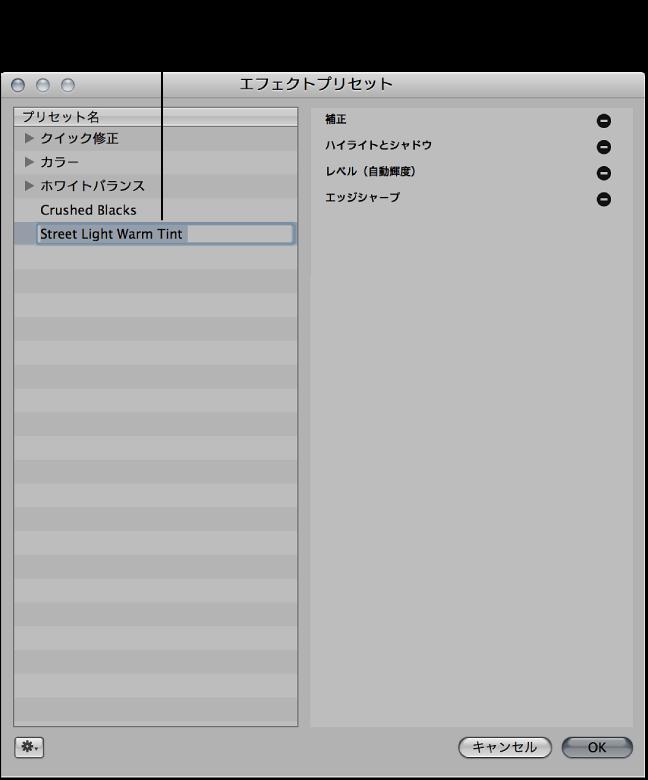 図。 エフェクト名が強調表示されてスペルを修正できるようになっている「エフェクトプリセット」ダイアログ。