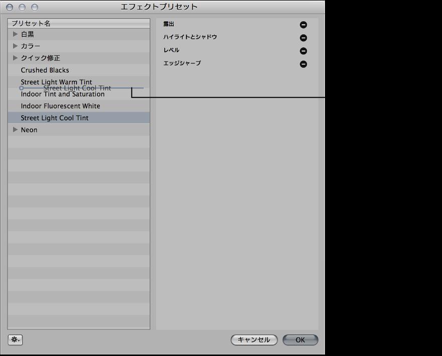 図。 「エフェクトプリセット」ダイアログで新しい位置にドラッグされるエフェクトプリセット。