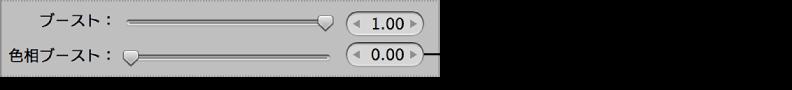 図。 「調整」インスペクタの「RAW 微調整」領域の「色相ブースト」コントロール。