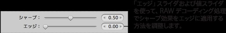 図。 「調整」インスペクタの「RAW 微調整」領域の「詳細」コントロール。