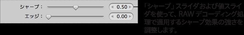 図。 「調整」インスペクタの「RAW 微調整」領域の「シャープ」コントロール。