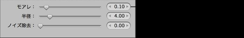 図。 「調整」インスペクタの「RAW 微調整」領域の「モアレ」コントロール。