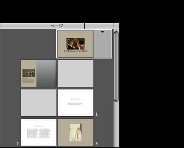 図。 ブック・レイアウト・エディタの「ページ」パネルのコントロール。
