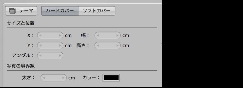 図。 「レイアウトオプション」インスペクタのコントロール。