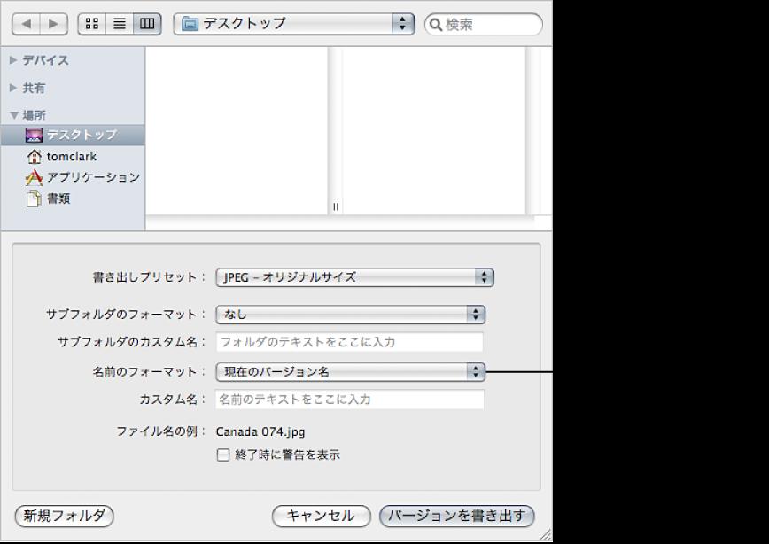 図。 「書き出す」ダイアログの「名前のフォーマット」オプション。