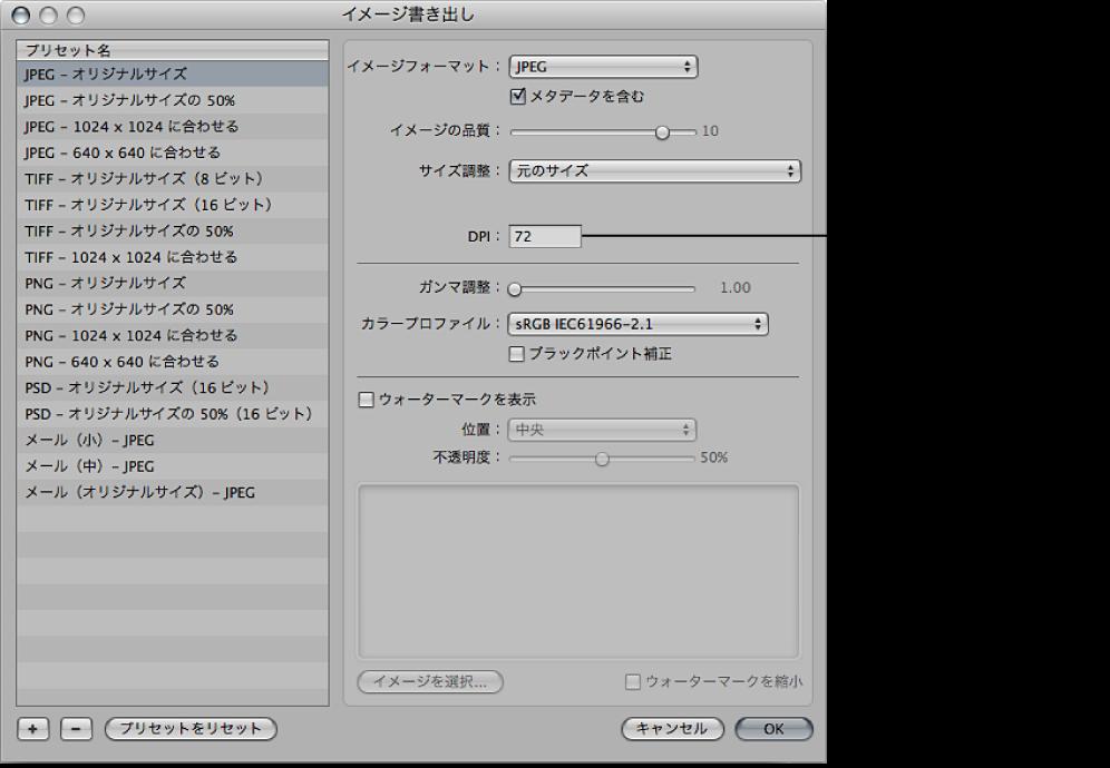 図。 「イメージ書き出し」ダイアログの DPI 設定コントロール。
