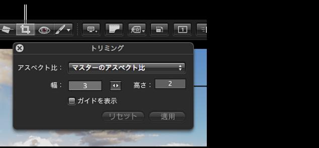 図。 フルスクリーン表示のツールバーの「トリミング HUD」と、「トリミング HUD」を選択したときに表示される「トリミング HUD」。