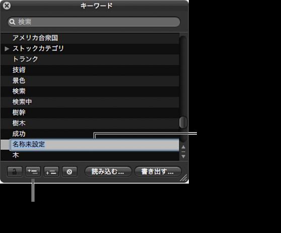 図。 「キーワードを追加」ボタンと、キーワードリストに追加された名称未設定の新しいキーワードが表示されている「キーワード HUD」。