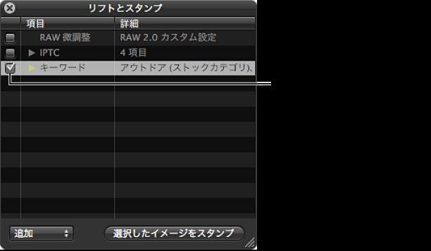 図。 「キーワード」チェックボックスが選択されている「リフトとスタンプ HUD」。