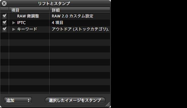 図。 選択したイメージの情報が表示されている「リフトとスタンプ HUD」。