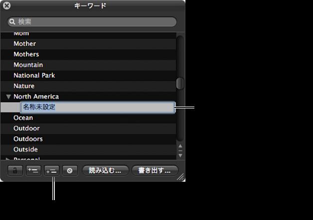 図。 「下位キーワードを追加します」ボタンと、キーワードグループに追加された名称未設定の新しいキーワードが表示されている「キーワード HUD」。