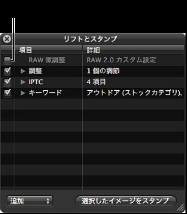 図。 「RAW 微調整」チェックボックスが選択解除されている「リフトとスタンプ HUD」。