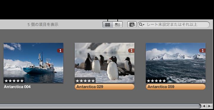 図。 ライトテーブルの「すべてのイメージを表示」ボタンと「配置していないイメージを表示」ボタン。